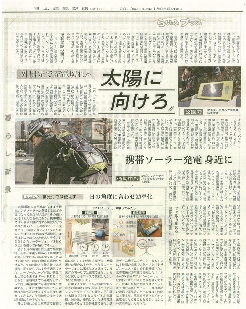 月 日 4 ニュース 25